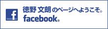 徳野 文朗のページへようこそ。facebook