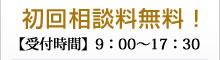 初回相談料無料!【受付時間】9:00~17:30