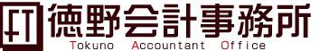 税理士 大阪/徳野会計事務所
