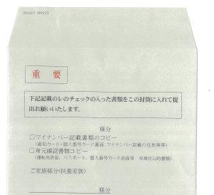 封筒サンプル